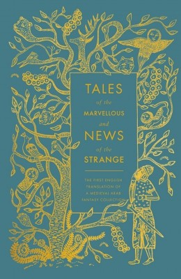 书名:异事奇闻(Tales of the Marvellous and News of the Strange)  译者:马尔科姆•莱昂斯  出版者:企鹅出版集团 出版时间:2014年11月