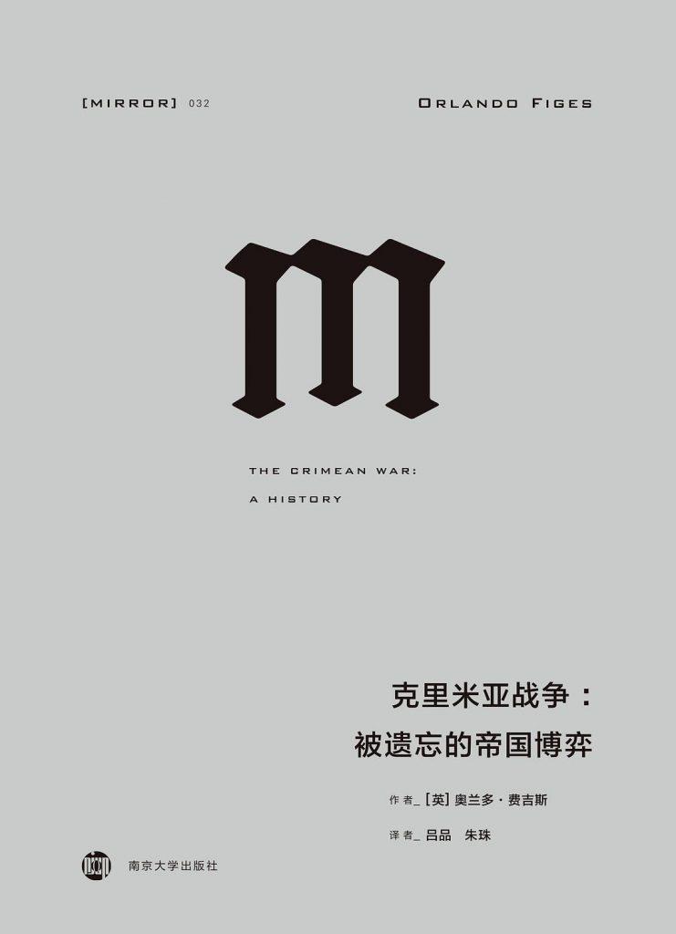 《克里米亚战争:被遗忘的帝国博弈》(The Crimean War: A History),理想国译丛032,南京大学出版社出版