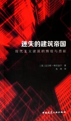 书名:《迷失的建筑帝国:现代主义建筑的辉煌与悲剧》 作者:迈尔斯•格伦迪宁(Miles Glenndinning) 译者:朱珠 出版社:中国建筑工业出版社 出版时间:2014年1月